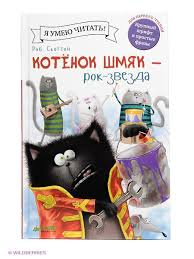 <b>Котёнок Шмяк</b> рок-звезда Издательство CLEVER 2196173 в ...