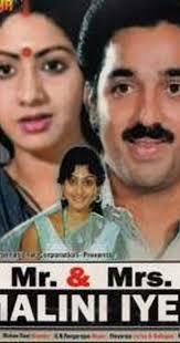 <b>Mr & Mrs</b> Malini Iyer (1981) - <b>Quotes</b> - IMDb