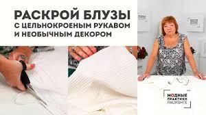 Раскрой стильной <b>шелковой</b> блузы с цельнокроеным рукавом и ...