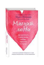 <b>Магнит любви</b>. Как притянуть в свою жизнь любовь, гармонию и ...