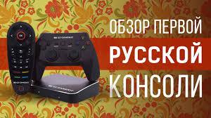 Убийца PS4 и Xbox One: обзор первой РУССКОЙ игровой ...