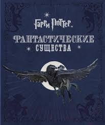 <b>Росмэн</b> Гарри Поттер. Фантастические существа (<b>Ревенсон</b> Дж ...