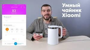 MiJia Smart Home Kettle <b>Xiaomi</b>. Обзор умного <b>чайника</b> - YouTube