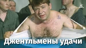 Джентльмены удачи (комедия, реж. Александр Серый, 1971 г ...