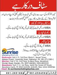 marketing s executives recovery incharge and admin officer sunrise mash