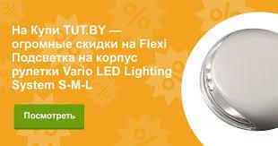 <b>Flexi</b> Подсветка на корпус рулетки <b>Vario</b> LED Lighting System <b>SML</b>