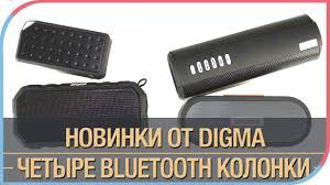 <b>Digma S</b>-<b>20</b>, S-31, S-32 и S-40 - четыре новенькие Bluetooth ...