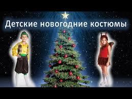 Детские <b>карнавальные</b> новогодние <b>костюмы</b> - YouTube
