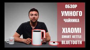 <b>Xiaomi</b> kettle. Умный <b>чайник Xiaomi Smart</b> Kettle Bluetooth. Обзор ...