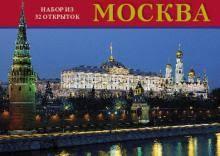 """<b>Набор открыток</b> ""<b>Москва</b>"", 32 штуки"" купить | <b>Moscow</b>. A collection ..."