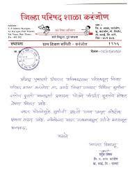 appreciation letters annapurna mahaprasadam shree aniruddha appreciation letter from zilla parishad school karanjon 2017 for aniruddhafoundation compassion