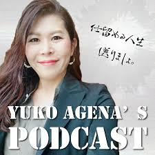 安慶名勇子の本音ラジオ!『仕留める人生送りましょ』
