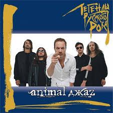 <b>Animal ДжаZ</b>: <b>Легенды</b> русского рока - Music Streaming - Listen on ...
