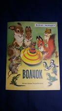 Ages 2-3 Books for Children in Russian for sale   eBay
