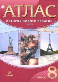 """Книга: """"<b>История Нового времени</b>. <b>XIX</b> век. 8 класс. Атлас"""". Купить ..."""