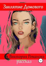 <b>Виктория Романова</b>, Книга <b>Заклятие домового</b> – скачать ...
