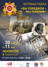 Bildergebnis für remember 70 russia