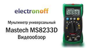 <b>Мультиметр Mastech MS8233D</b>. Видеообзор - YouTube