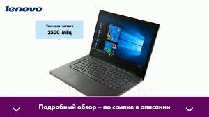 Обзор <b>ноутбука Lenovo V130-14IKB</b> (81HQ00ENUA) - YouTube