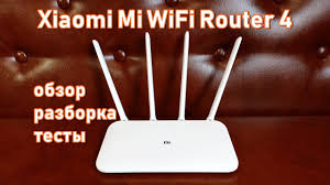 Обзор новинки <b>Xiaomi Mi</b> WiFi <b>Router</b> 4 с функцией MiNet для ...