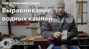 Как править <b>водные камни</b> | <b>Водный камень</b> - <b>точильный камень</b> ...