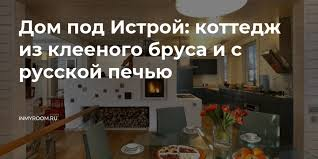 Дом под Истрой: коттедж из клееного <b>бруса</b> и с русской печью ...