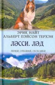"""Книга: """"Лэсси. Лэд"""" - <b>Найт</b>, <b>Терхэн</b>. Купить книгу, читать рецензии ..."""