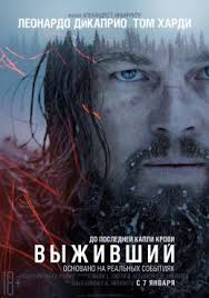 <b>Выживший</b> (2015) - Всё о фильме, отзывы, рецензии - смотреть ...