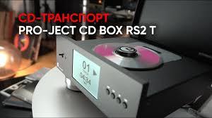 Pro-Ject <b>CD</b> Box RS2 <b>T</b>: <b>транспорт</b> с новейшим механизмом <b>CD</b> ...