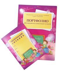 Фолиант Комплект Читательский дневник ЧТД-30 и <b>Портфолио</b> ...
