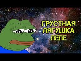 ИСТОРИЯ ЛЯГУШКИ <b>ПЕПЕ</b> - АКАДЕМИЯ МЕМОЛОГИИ - YouTube