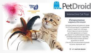 Электронные <b>игрушки</b> для кошек на батарейках - заводные ...