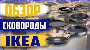 ОБЗОР .<b>Сковороды</b> из <b>IKEA</b> /СТЕКА / ОУМБЕРЛИГ / ШЭНКА ...