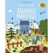 <b>Книжка CLEVER Найди</b> и покажи в Новосибирске (2000 товаров) 🥇