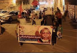 Image result for رژیم آل خلیفه تظاهرات همبستگی با شیخ زکزاکی را سرکوب کرد