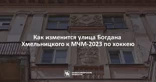 Как изменится улица Богдана Хмельницкого к МЧМ-<b>2023</b> по хоккею
