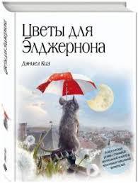 """Книга: """"<b>Цветы</b> для Элджернона"""" - Дэниел Киз. Купить книгу ..."""