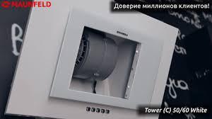 Кухонная <b>Вытяжка MAUNFELD</b> TOWER C 50/60 белый - YouTube
