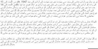 august independence day essay indian independence day essay in urdu   essay topics happy independence day urdu sch