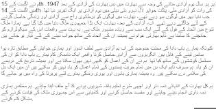 indian independence day essay in urdu   essay topicshappy independence day urdu sch