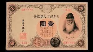 「昔の1円札紙幣(この券と引き換えにドルを払います)」の画像検索結果