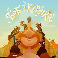 Кк. <b>Книжки</b>-<b>картинки</b>. <b>Боб и</b> курочки. Мурзатаева Е. (5136900 ...
