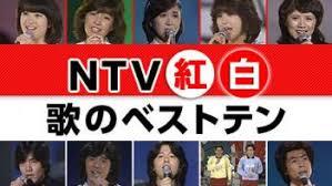 「1969年 - 『NTV紅白歌のベストテン』放送開始」の画像検索結果