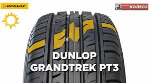<b>Dunlop Grandtrek PT3</b>: обзор летних <b>шин</b> | КОЛЕСО.ру - YouTube
