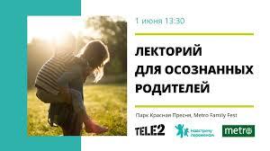 Лекторий для осознанных родителей - Агентство социальной ...
