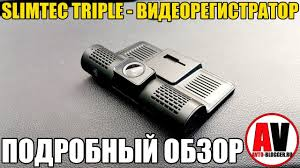 <b>SLIMTEC TRIPLE</b>. <b>Видеорегистратор</b> с тремя камерами ...