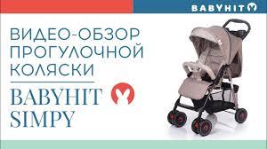 Видеообзор <b>прогулочной коляски Babyhit Simpy</b> - YouTube