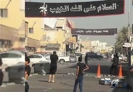 Image result for مردم بحرین با حمل پرچم « لبیک یا حسین(ع)»  با نیروهای مسلح آلخلیفه درگیر شدند