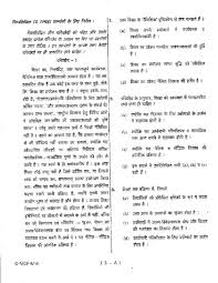 police entrance exam sample questions studychacha here is the attachment for upsc ips question paper