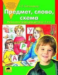 """291 """"Предмет, слово, схема"""" Рабочая тетрадь для детей 5-7 лет"""
